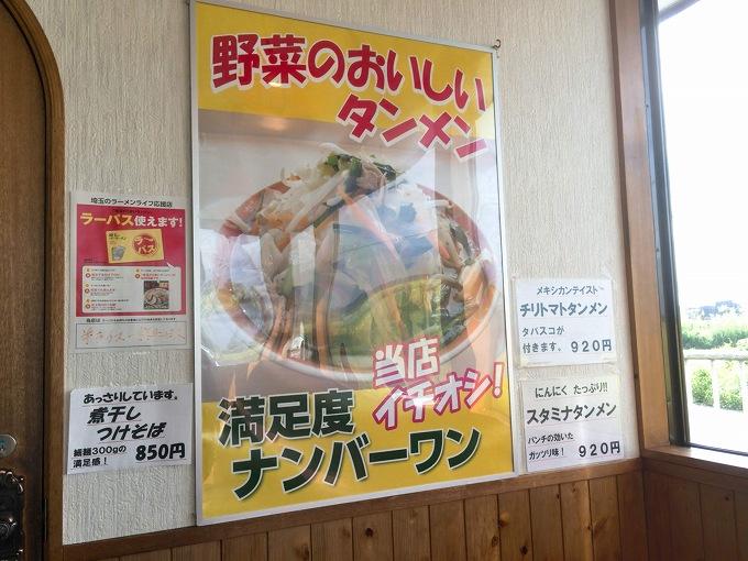 あぢとみ食堂 川島町 北海道バタータンメン 田舎にある行列の絶えない人気店