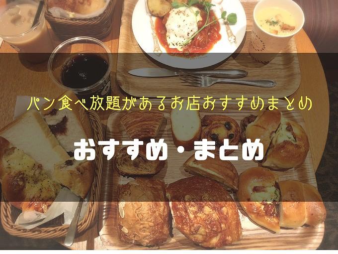 【埼玉版】パン食べ放題があるお店おすすめまとめ☆惣菜パン店内全品対象のお店もあるよ♪