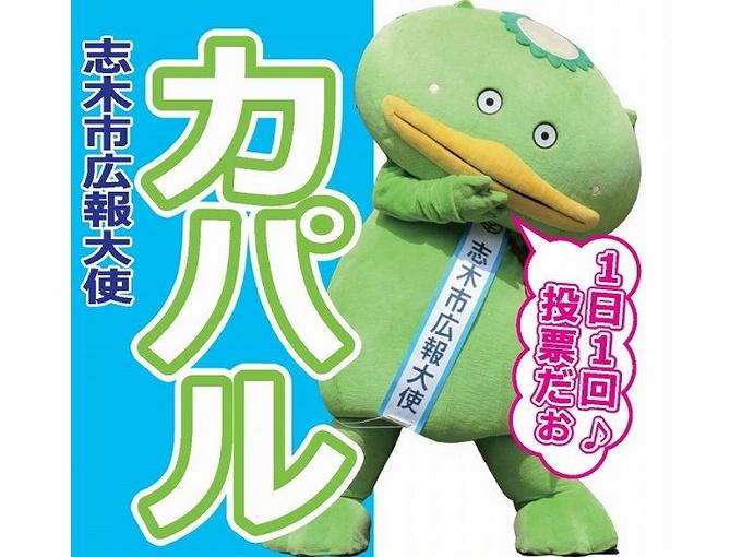 【全国3位】志木市ご当地キャラのカパルとは?ゆるキャラグランプリ投票の方法を解説☆
