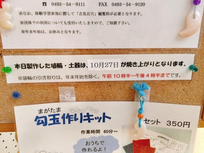 【もの作り体験】吉見町埋蔵文化財センター 勾玉・ハニワづくりの古代体験350円~☆予約すれば待ちなし♪