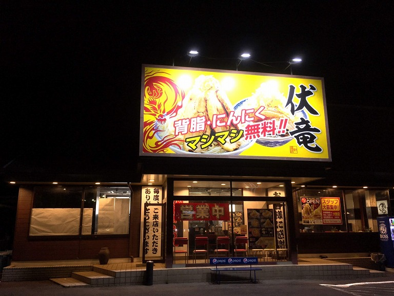 新店【デカ盛り】伏竜 北本市 チャレンジメニュー時間内成功で無料☆内容とルールの紹介