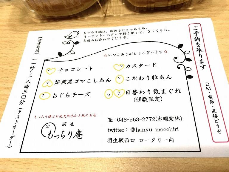 【お土産】もっちり庵 羽生市 モチかわいい顔の味は何種類?ふんわりカキ氷も年中食べれるお店