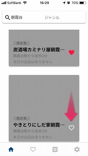 【随時更新】TABETEアプリ埼玉県の登録店舗一覧☆通知機能でレスキュー率アップ