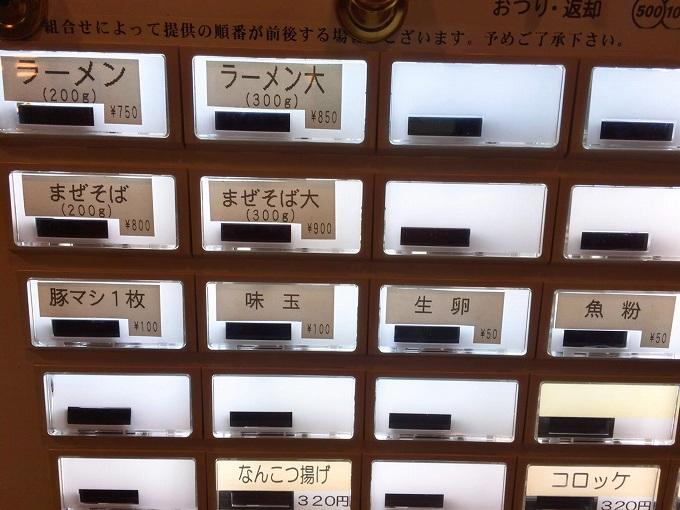 【デカ盛り】麺屋〇雄(マルユウ)鴻巣市 ラーメン大ヤサイ増し☆二郎系にリニューアルした人気店