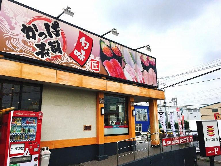 【食べ放題】かっぱ寿司 新座店 平日夜・土日も実施の食べホー強化店レポ☆