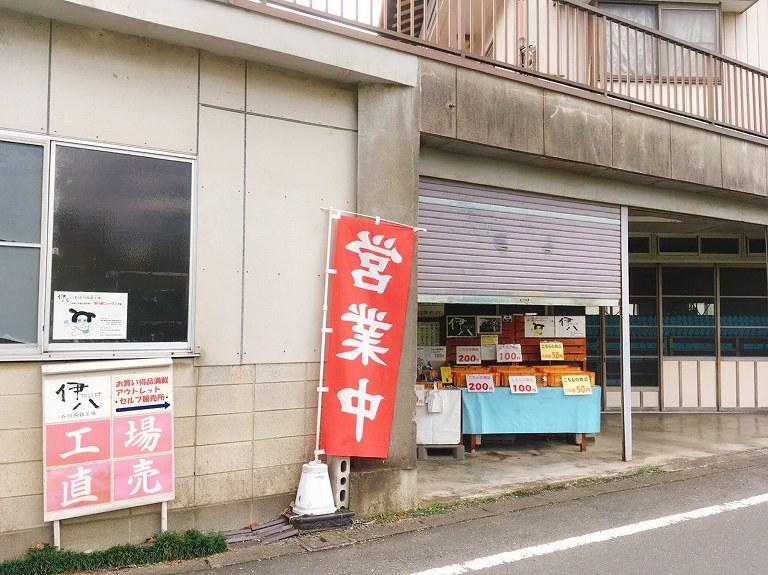 【お買い得】伊八のこんにゃく 石川蒟蒻工場直売所 川島町 セルフ販売で色々売ってるよ☆たまにセール品あり