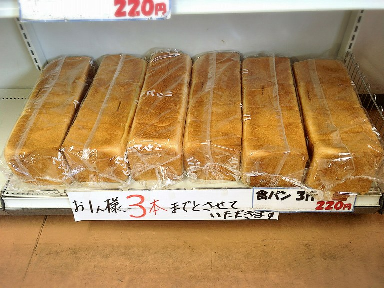 【早いもの勝ち】伊藤パン 岩槻工場直売所 食パン三斤220円や規格外品まで朝一からお得☆