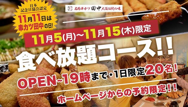 【簡単】串カツ田中の食べ放題ウェブ予約方法・仕方の解説