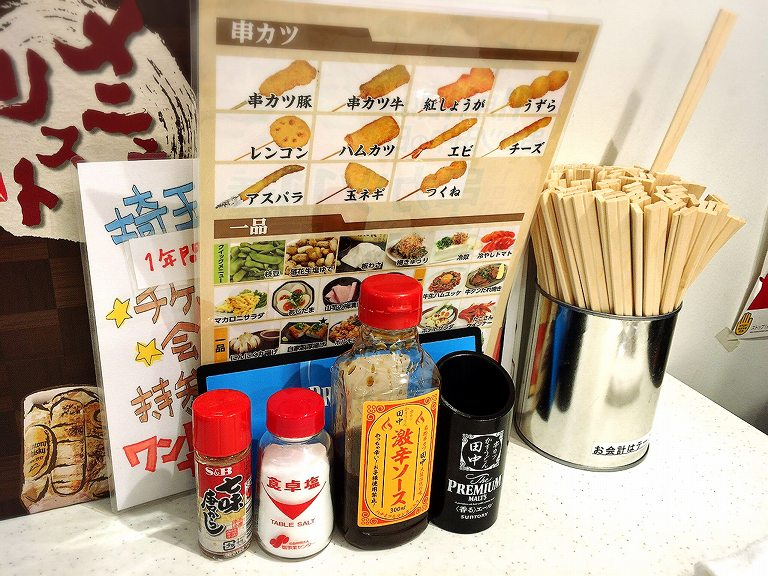 串カツ田中の日 限定食べ放題コースを1111円で利用☆常設コースも合わせてチェックしよう