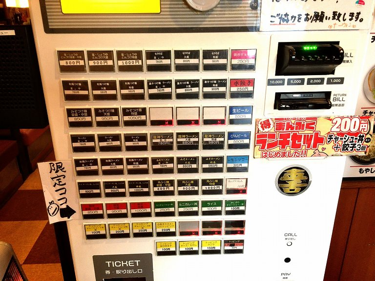 【デカ盛り】常勝軒 本庄市 もりそば男盛り☆山岸DNAを受け継ぐラーメンをがっつり食べれるお店