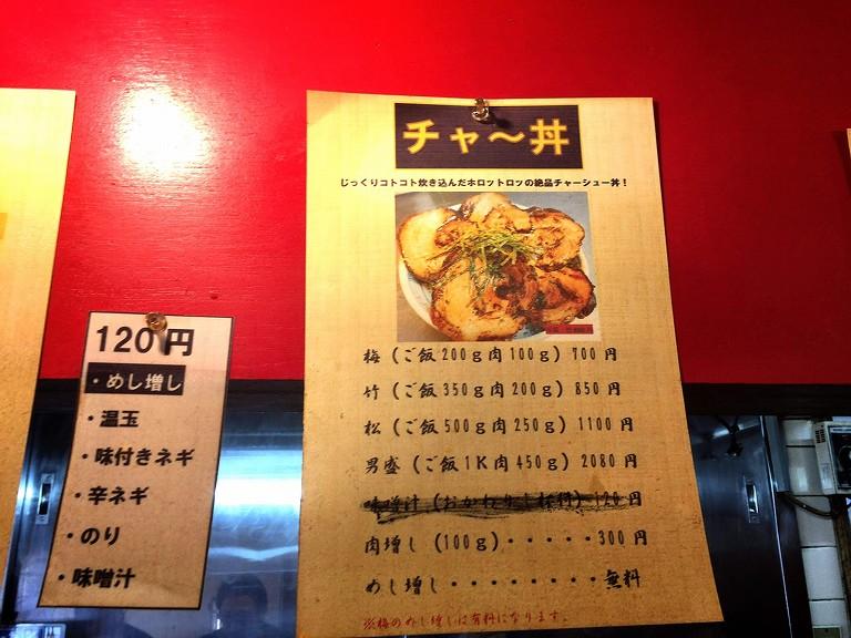 【デカ盛り】豚丼専門店木ノ下 狭山市 豚丼(竹)肉増しでそびえるマウンテンに☆足りないなら男盛りもあるよ♪