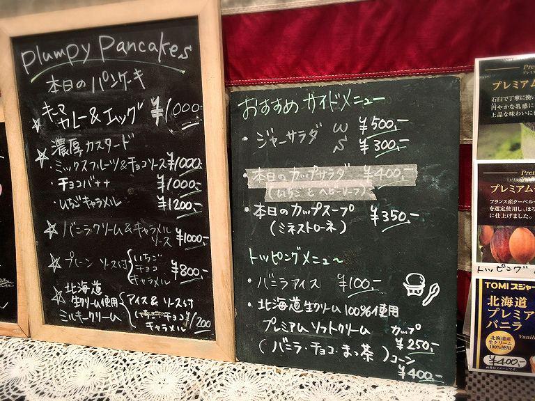 【注目】プランピーパンケーキス 伊奈町 ふわふわ極厚のパンケーキ☆ミックスフルーツ&チョコソースを堪能