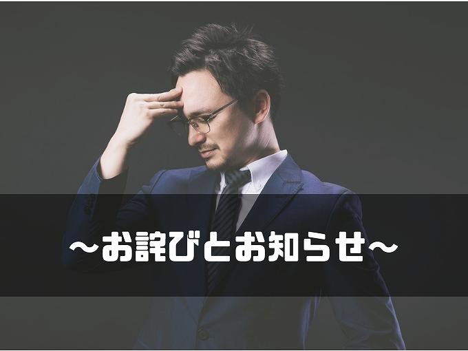 ブログ お詫びとお知らせ