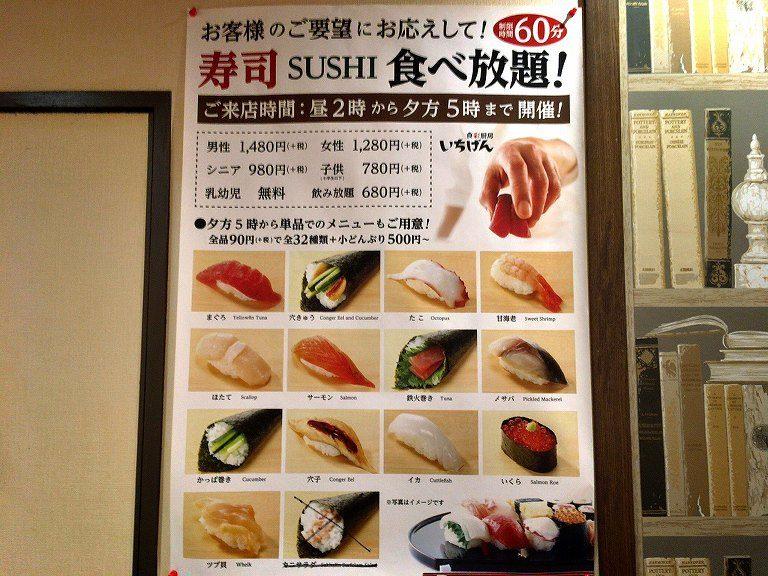 【店舗限定】食彩厨房 いちげん 上尾市 寿司と一品料理が食べ放題のお得メニュー☆飲み放題も680円でOK