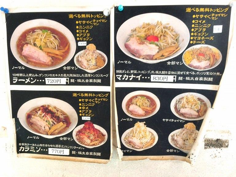 【大盛り】メガガンジャ 川越市 頑者系列のガッツリ系ラーメンで全増し☆アブリ肉がたまらない一杯をいただく
