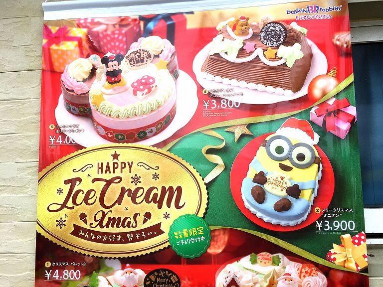 【数量限定】サーティーワンのアイスケーキがクリスマスメニュー受付中☆クリームよりアイス好きならこれ♪