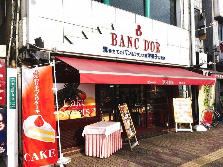 【駅チカ】ボンドール モーニングのパン食べ放題480円から☆チーズオムレツセットで豪華な朝に♪