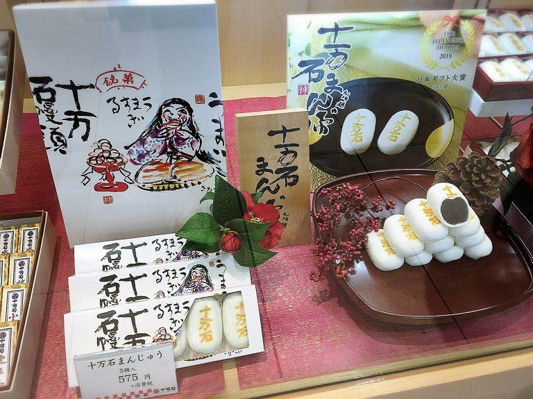 【新店】十万石まんじゅう 志木マルイ店がオープン☆埼玉土産を駅チカでゲットできますよ♪
