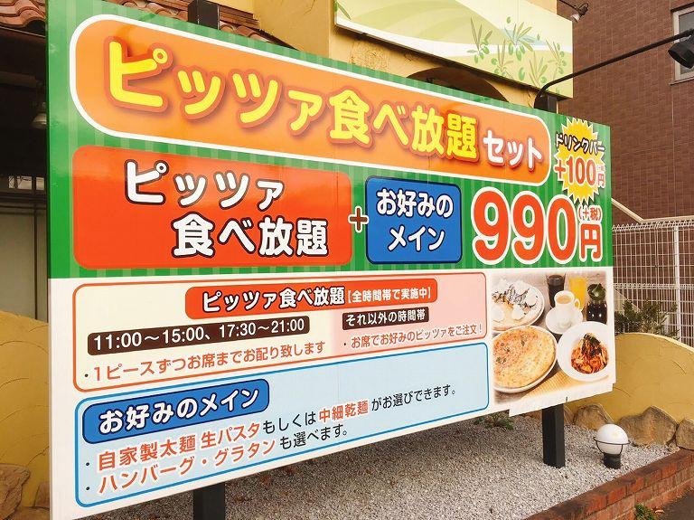 【チェーン店】モダンパスタ ピザ食べ放題セットをミモザサラダで☆時間外は1枚オーダーも可能