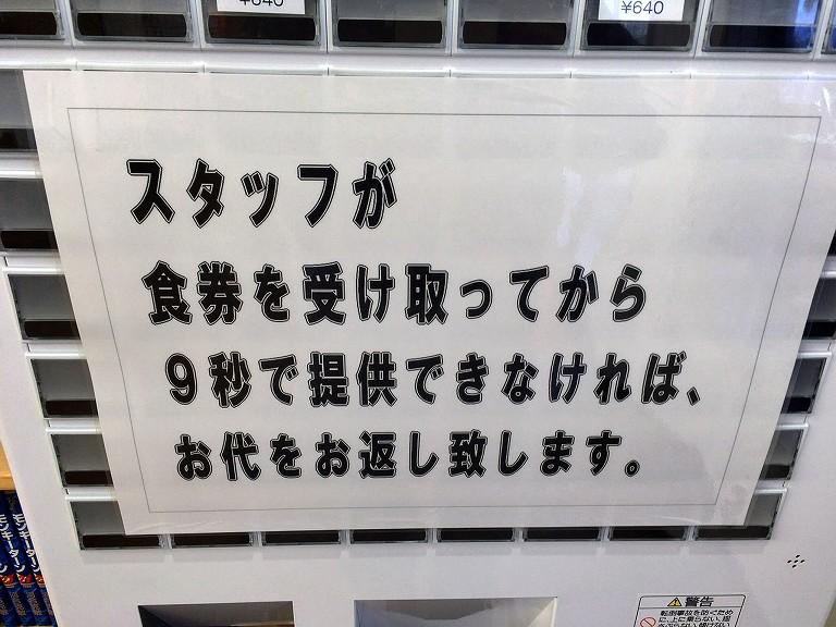 【驚愕】9秒カレー 所沢店 大盛り無料☆早すぎる提供でお昼休み拡大計画【検証】