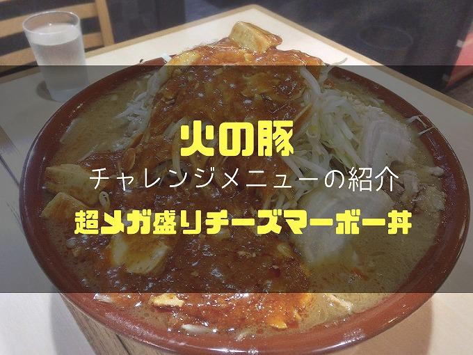 【デカ盛り】火の豚チャレンジメニュー 超メガ盛りチーズマーボー丼の有吉ゼミで放送された内容やルールを紹介