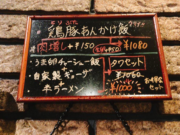 【デカ盛り】俵飯 小金井市 こぼれの美学をうま煮牛飯で堪能☆俵盛りまで選択できるご飯の量がすごい!【人気店】
