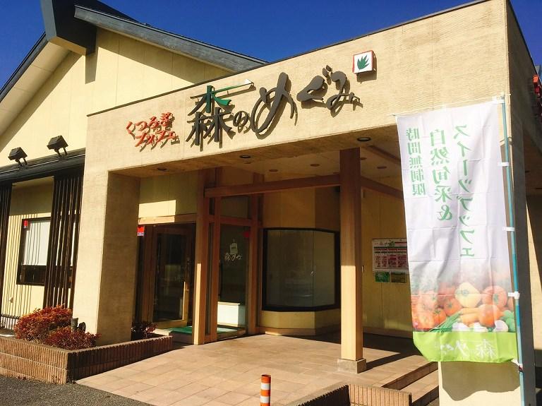 森のめぐみ 埼玉県東松山市 かに食べ放題コース4000円ビュッフェ付き