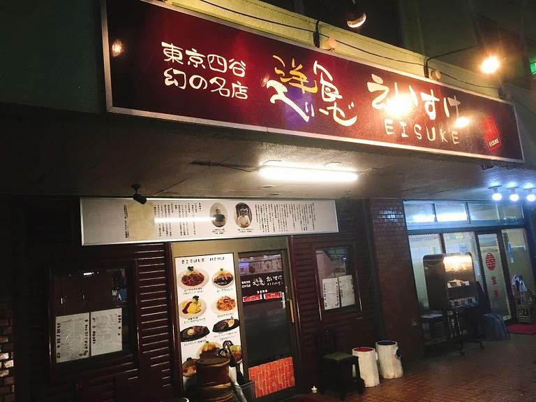 【名店の味】洋食エリーゼ えいすけ 富士見市 レア肉のビーフカツレツをたっぷりのドミグラスソースでいただく♪