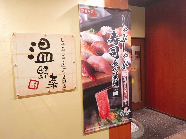 【満足】しゃぶしゃぶ 温野菜 志木店 たんしゃぶ食べ放題コースお寿司付き☆たっぷり120分で豪華な内容です♪