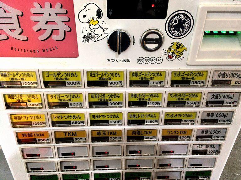 【JBZ】ゴールデンタイガーのメニュー表 券売機 熊谷市