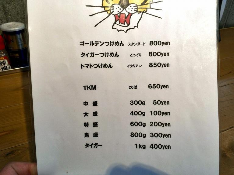 【JBZ】ゴールデンタイガーのメニュー表 熊谷市