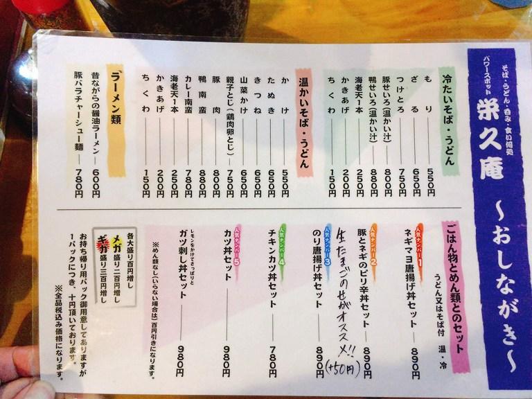 【デカ盛り】栄久庵の裏メニューメガトンで桶祭り☆2種楽しめるあい盛りの迫力に本気食い!!