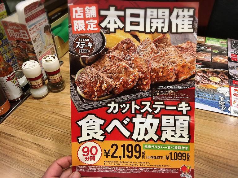 【店舗限定】ステーキガスト 川越市 カットステーキ食べ放題を多く食べるコツを考察☆定期開催店を要チェックや♪