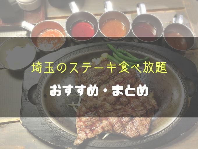 埼玉のステーキ食べ放題おすすめ・まとめ