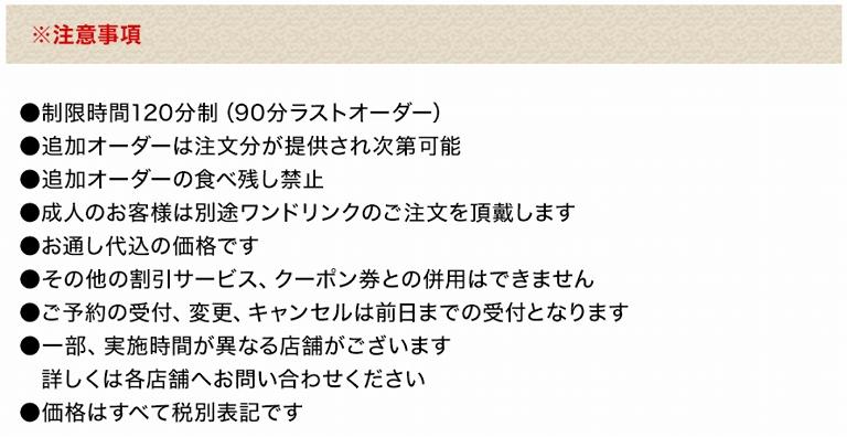 【開店情報】串カツ田中 志木店が4月上旬にオープン予定☆家族でも行きやすい串揚げ