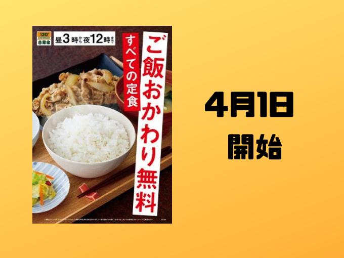 4月1日 から吉野家の定食ご飯お替わり無料
