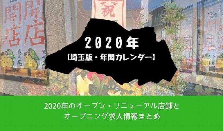 【埼玉版】2020年のオープン・リニューアル店舗&求人情報まとめ【チェックリスト】
