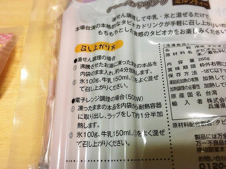 【簡単】業務スーパーのタピオカドリンクがコスパ最高☆自宅ですぐにできるからぜひ試してほしい♪【冷凍保存可】