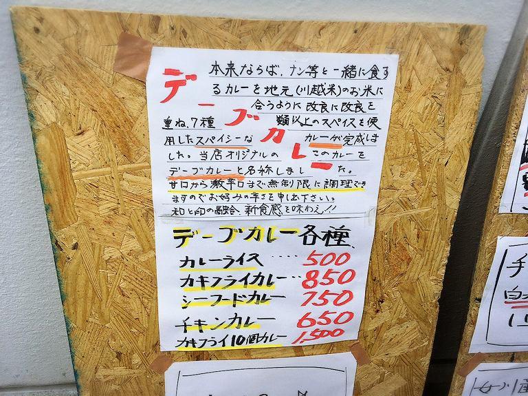 【贅沢】かき小屋 小江戸 川越市 焼き牡蠣定食☆フライ&ご飯付きで980円【穴場】