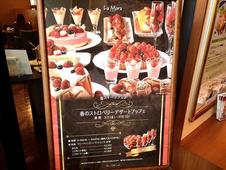【食べ放題】ラ・モーラ さいたま市 人気のホテルスイーツビュッフェ2000円☆春はストロベリーデザートづくし♪