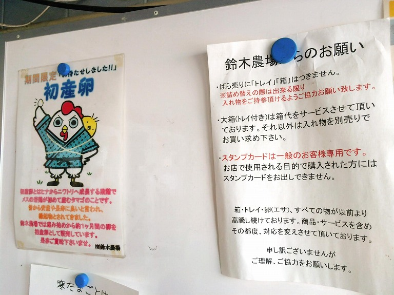 【産地直送】鈴木農場 川島町 シンデレランと紅鈴こまちの直売所【自動販売機】