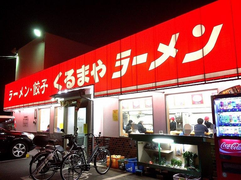 【デカ盛り】くるまやラーメン 新座市 焼肉定食のご飯&肉大盛りがヤバい☆ただのチェーン店ではなかったの巻