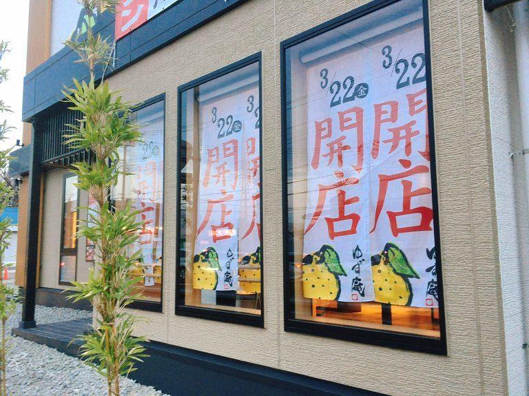 【開店情報】寿司&しゃぶしゃぶ食べ放題のゆず庵が3月22日新座にオープン☆コースやメニューの簡単な紹介