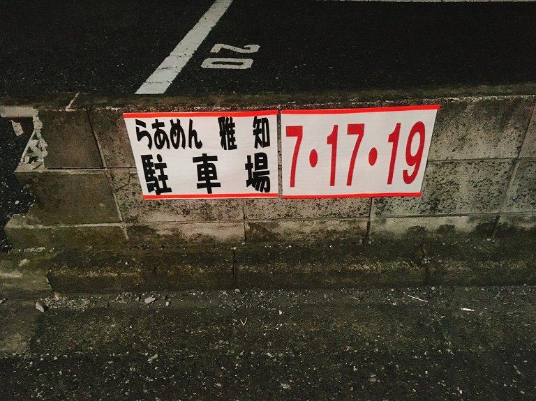 【デカ盛り】雅知 竹ノ塚 チャレンジでか盛りラーメンとガチ勝負☆30分完食で成功【すり鉢】
