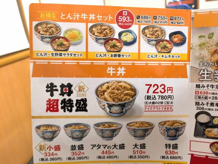 【食べ放題】吉野家 牛鮭定食でご飯がおかわり無料の初体験☆大盛りも可能で白米無双♪【歓喜】