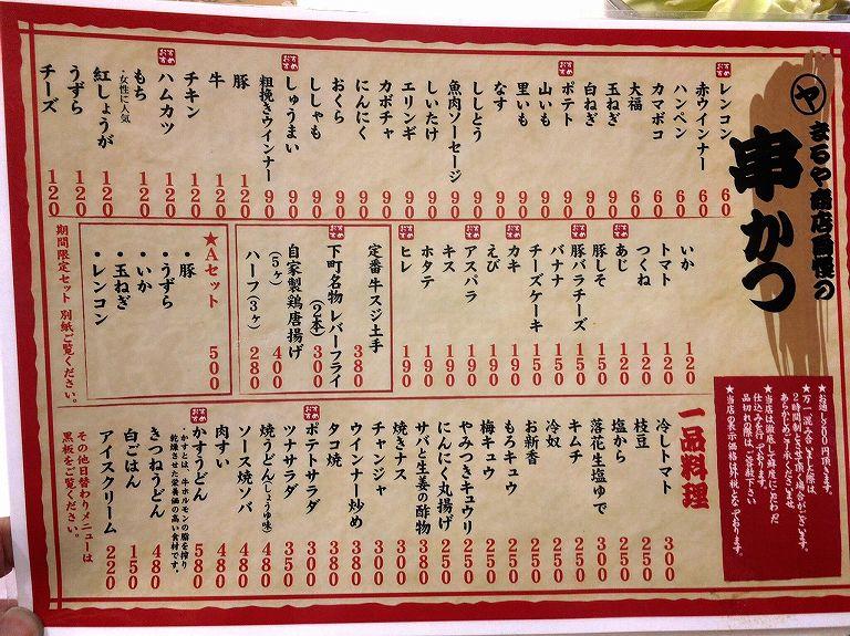 【オフ会】まるや商店 富士見市 から揚げも絶品なお店で東の大食いカワサキさん登場☆トリプルを定食風で堪能♪