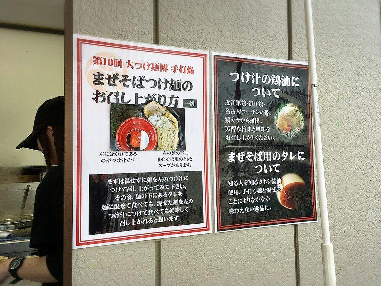 【2019】最強ラーメン祭り 栃木県小山市 注目のお店が週替わりで集う人気イベントに初参加♪【1杯800円】