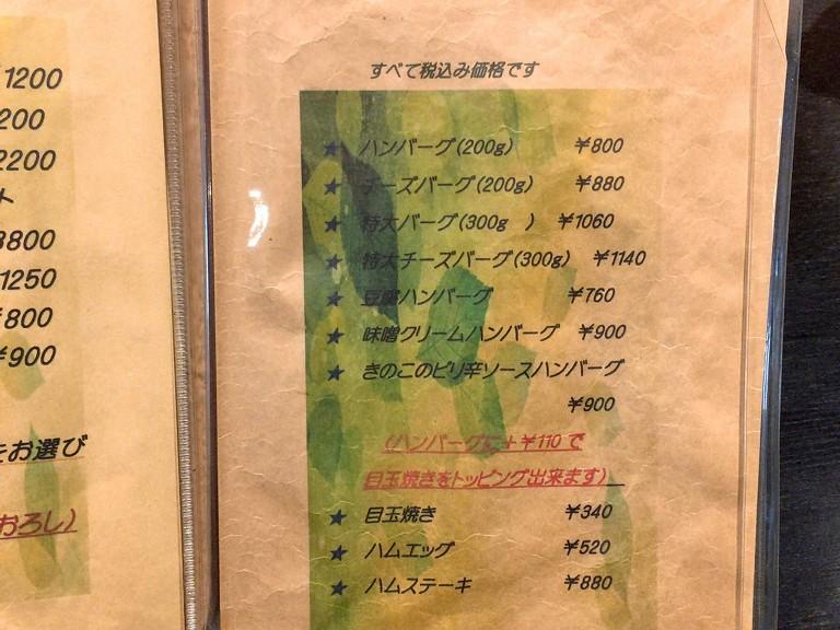 【注目】けやき 坂戸市 ファルシーという名の絶品人気メニューとは?!火加減が絶妙な一皿に感動♪【肉料理】