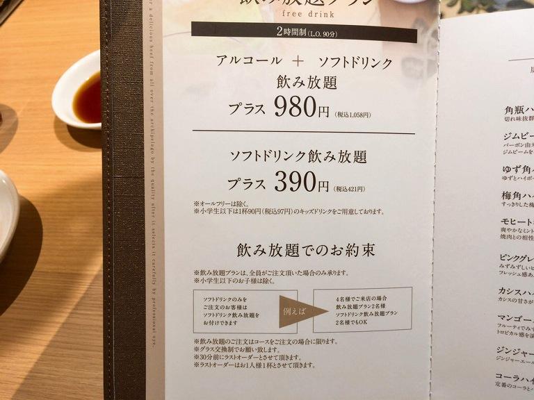 【埼玉初出店】ワンカルビ新座店 焼肉食べ放題コースの内容とシステム&ルールの紹介☆