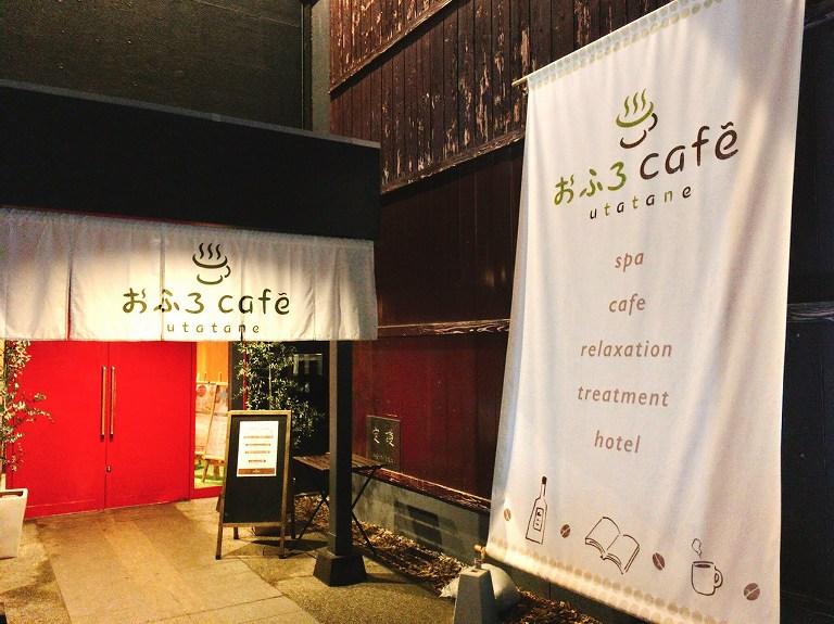 【埼玉の楽園】おふろカフェ さいたま市 施設案内と初めて利用した感想☆癒しのいいとこどり空間【泊まりOK】
